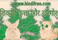 about story in hindi, bed time story hindi, Bed time story Hindi जिज्ञासु बंदर, bedtime short stories in hindi, child love story in hindi, children bedtime stories in hindi, good stories for kids in hindi, hindi comics for kids, hindi kahaniya for child pdf, hindi moral stories for class 6 with pictures, hindi moral stories in pdf, hindi small story with picture, hindi stories for grade 3, hindi stories for kids free download, hindi stories for toddlers, hindi story for class lkg, hindi story in hindi language, hindi story telling competition for class 2, hindi story telling competition for class 3, inspirational short stories for students in hindi, interesting stories for kids in hindi, kids khaniya, moral stories for hindi, moral stories short in hindi, nice story in hindi with moral, one small story in hindi, picture story for kids in hindi, picture story in hindi with moral, school story in hindi, short hindi stories for nursery, short inspirational stories with morals in hindi, short moral story in hindi for class 2, short stories in hindi for adults, short stories in hindi with moral and author name, short story hindi to english, small hindi story for class 1, small stories in hindi with moral and pictures, story for class 2 in hindi, story writing in hindi with moral, very interesting story in hindi, very small story in hindi with moral